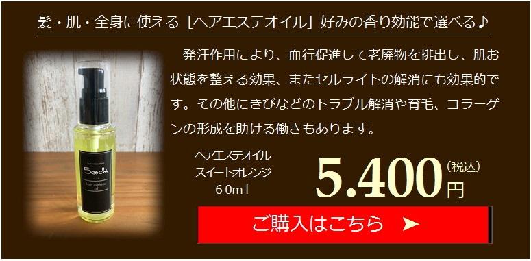 ヘアエステオイル3 - コピー