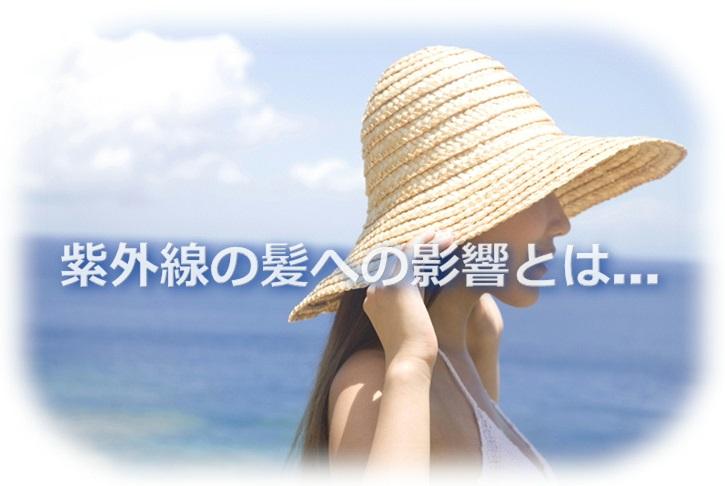 紫外線の髪への影響 頭皮への影響 対策